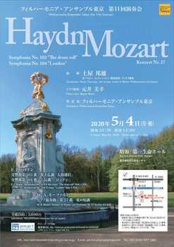 omote_Concert2020_A4.jpg